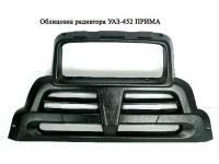 Облицовка радиатора ПРИМА  (АБС-пластик) УАЗ-452